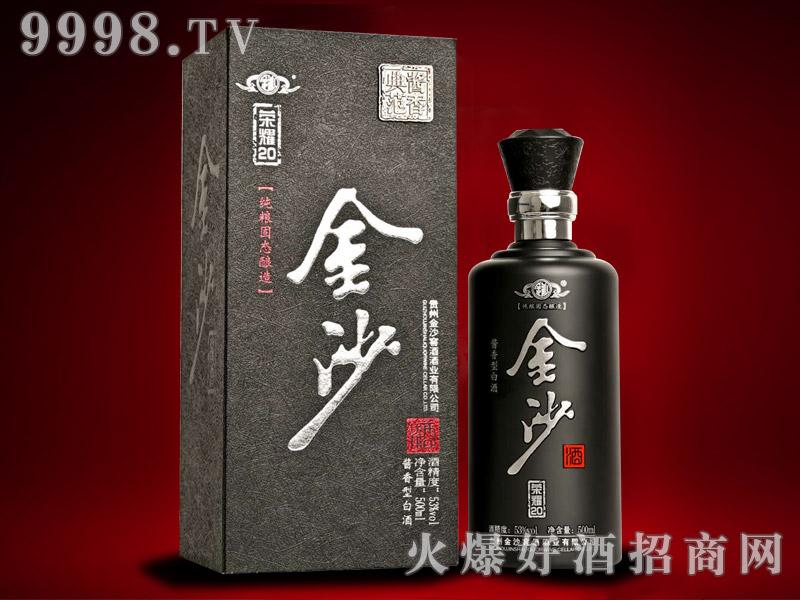 金沙酒荣耀20 53°500ml酱香型白酒